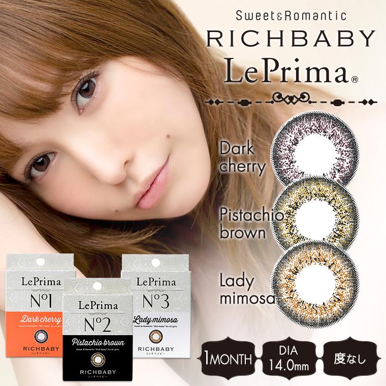 藤井リナプロデュースカラコン【RICHBABY LePrima/リッチベイビー ...