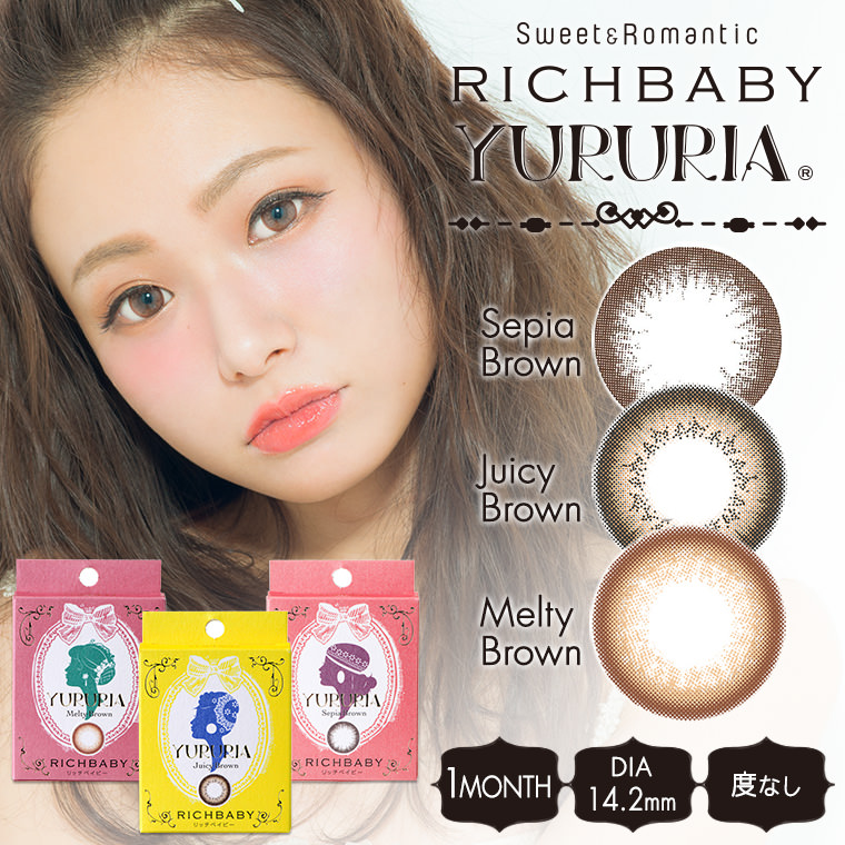 みずきてぃプロデュースカラコン RICHBABY YURURIA 1month -リッチベイビーユルリアワンマンス|【Sweets Romantic RICHBABY YURURIA】Sepia Brown/Juicy Brown/Melty Brown 1MONTH/DIA14.2mm/度なし
