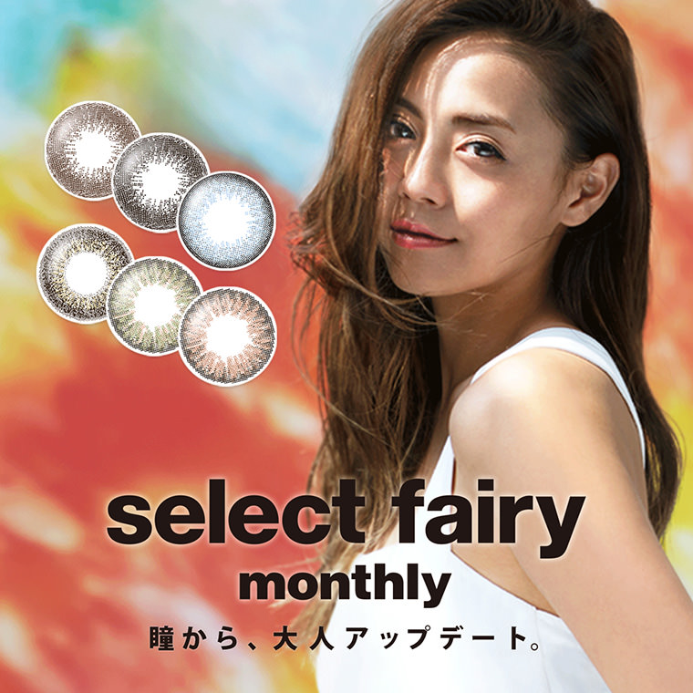 《Select fairy Series》select fairy monthly -《セレクトフェアリーシリーズ》セレクトフェアリー マンスリー|広瀬麻伊イメージモデルカラコン select fairy monthly-セレクトフェアリーマンスリー|『瞳から、大人アップデート。』