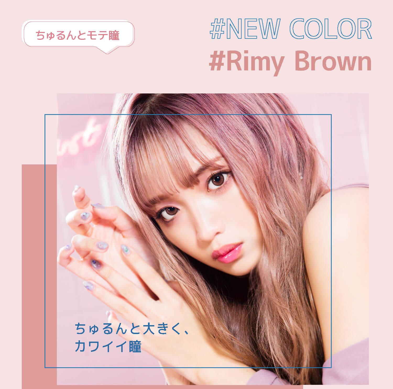 ねおイメージモデルカラコン SHERIQUE-シェリーク|#Rimy Brown #NEW COLOR ちゅるんとモテ瞳 ちゅるんと大きく、カワイイ瞳