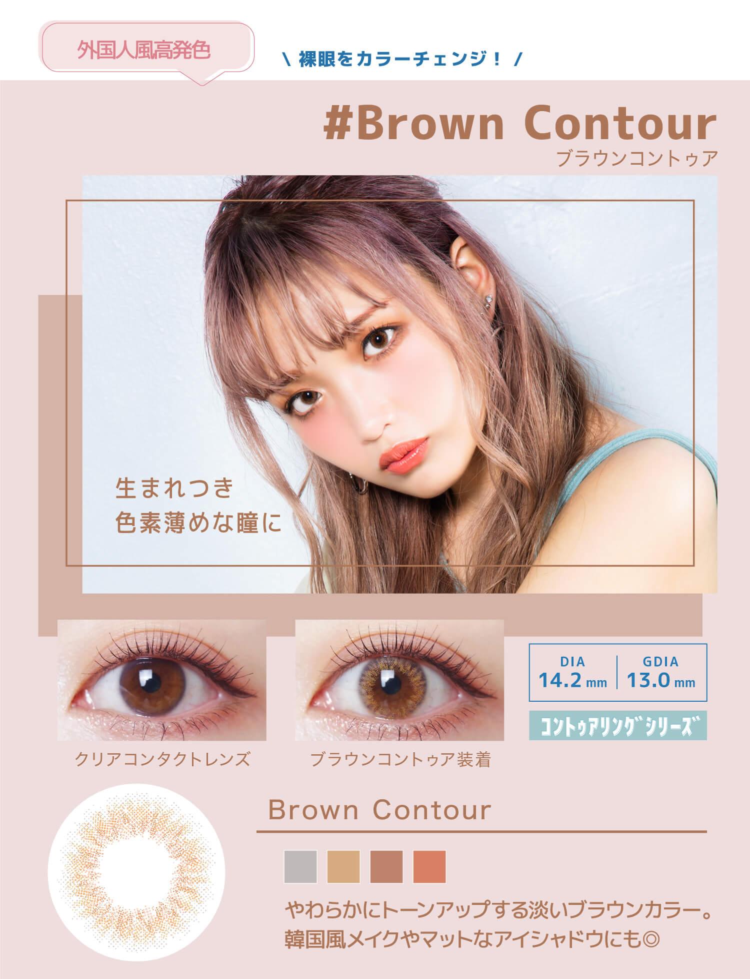 ねおイメージモデルカラコン SHERIQUE-シェリーク|外国人風高発色 #Brown Contour ブラウンコントゥア 生まれつき色素薄めな瞳に Brown Contour ブラウンコントゥア クリアコンタクトレンズ ブラウンコントゥア装着 DIA14.2mm GDIA13.0mm コントゥアリングシリーズ Brown Contour やわらかにトーンアップする淡いブラウンカラー。韓国風メイクやマットなアイシャドウにも◎
