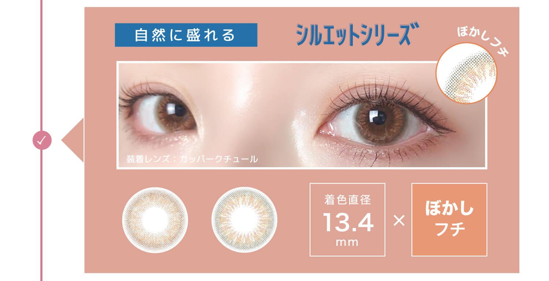 ねおイメージモデルカラコン SHERIQUE-シェリーク|リアルを追求 コントゥアリングシリーズ 装着レンズ:ブラウンコントゥア フチなし 着色直径13.0mm フチなし 小さ目