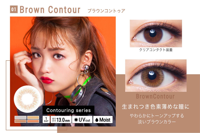 ねおイメージモデルカラコン SHERIQUE-シェリーク|01 Brown Contour-ブラウンコントゥア クリアコンタクト装着 Brown Contour 生まれつき色素薄めな瞳にやわらかにトーンアップする淡いブラウンカラー Contouringu series 1DAY 着色直径13.0mm UVcut Moist