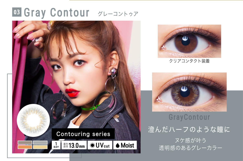 ねおイメージモデルカラコン SHERIQUE-シェリーク|03 Gray Contour-グレーコントゥア クリアコンタクト装着 Gray contour 澄んだハーフのような瞳に ヌケ感が叶う透明感のあるグレーカラー Contouring series 1DAY 着色直径13.0mm UVcut Moist