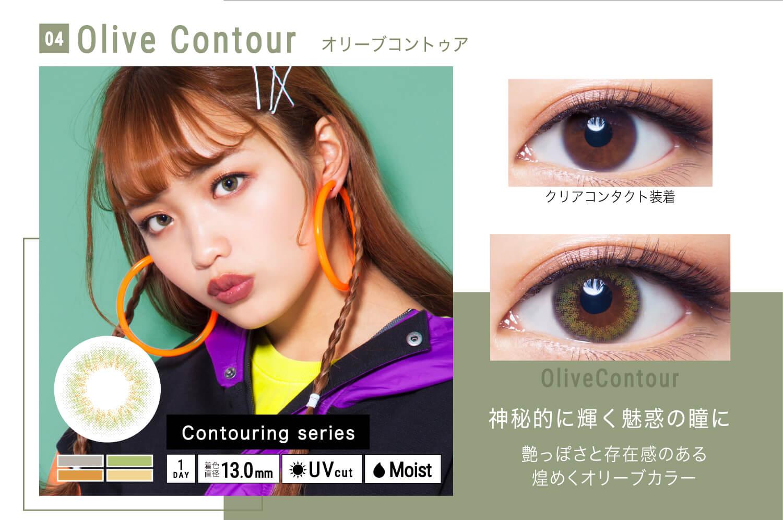 ねおイメージモデルカラコン SHERIQUE-シェリーク|04 Olive Contour-オリーブコントゥア クリアコンタクト装着 Olive Contour 神秘的に輝く魅惑の瞳に 艶っぽさと存在感のある煌めくオリーブカラー Contouring series 1DAY 着色直径13.0mm UVcut Moist