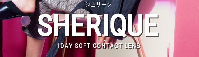 ねおイメージモデルカラコン SHERIQUE-シェリーク|SHERIQUE-シェリーク 1DAY SOFT CONTACT LENS