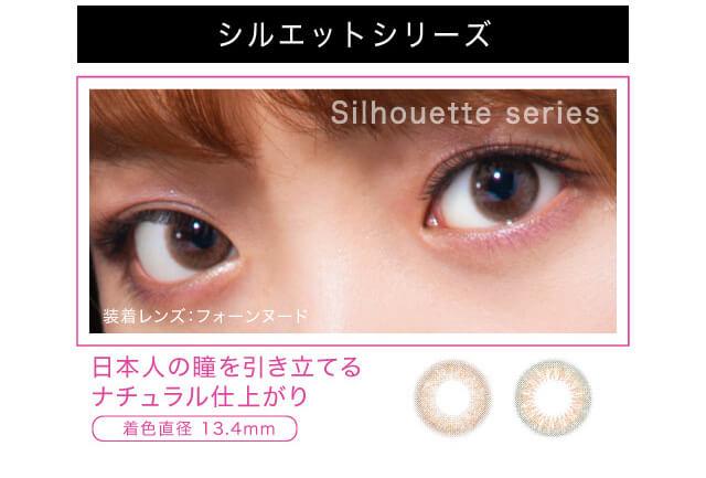 ねおイメージモデルカラコン SHERIQUE-シェリーク|-選べる2種類の仕上がり- コントゥアリングシリーズ Contouring series 装着レンズ:グレーコントゥア 生まれつきハーフのようなリアル裸眼仕上がり 着色直径 13.0mm