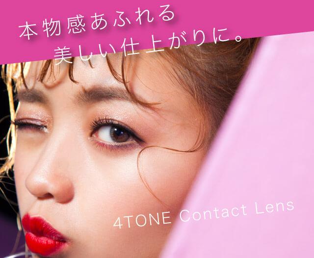 ねおイメージモデルカラコン SHERIQUE-シェリーク|本物感あふれる美しい仕上がりに。 4TONE Contact Lens