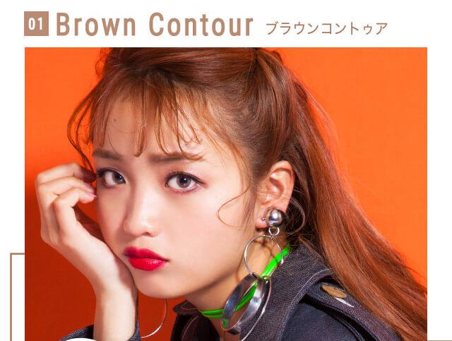 ねおイメージモデルカラコン SHERIQUE-シェリーク|01 Brown Contour-ブラウンコントゥア