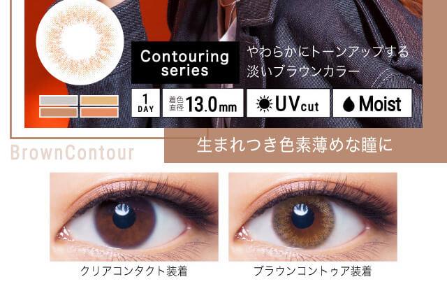 ねおイメージモデルカラコン SHERIQUE-シェリーク|クリアコンタクト装着 Brown Contour 生まれつき色素薄めな瞳にやわらかにトーンアップする淡いブラウンカラー Contouringu series 1DAY 着色直径13.0mm UVcut Moist