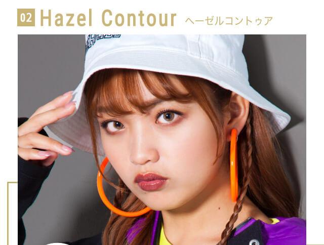 ねおイメージモデルカラコン SHERIQUE-シェリーク|02 Hazel Contour-ヘーゼルコントゥア
