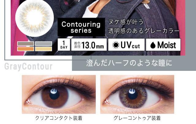 ねおイメージモデルカラコン SHERIQUE-シェリーク|クリアコンタクト装着 Gray contour 澄んだハーフのような瞳に ヌケ感が叶う透明感のあるグレーカラー Contouring series 1DAY 着色直径13.0mm UVcut Moist