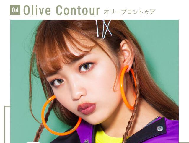 ねおイメージモデルカラコン SHERIQUE-シェリーク|04 Olive Contour-オリーブコントゥア