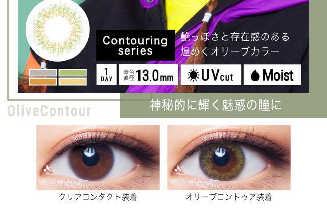 ねおイメージモデルカラコン SHERIQUE-シェリーク|クリアコンタクト装着 Olive Contour 神秘的に輝く魅惑の瞳に 艶っぽさと存在感のある煌めくオリーブカラー Contouring series 1DAY 着色直径13.0mm UVcut Moist