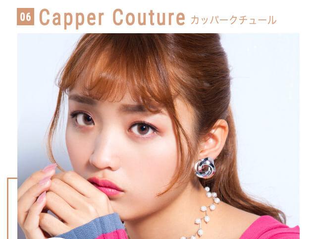 ねおイメージモデルカラコン SHERIQUE-シェリーク|06 Capper Couture-カッパークチュール