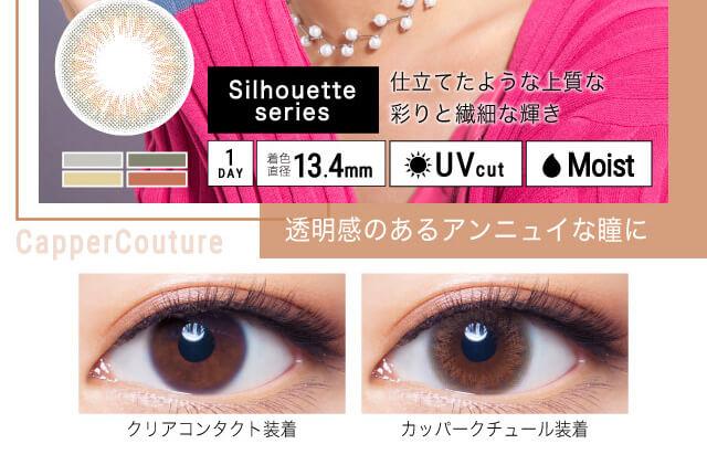 ねおイメージモデルカラコン SHERIQUE-シェリーク|クリアコンタクト装着 Capper Couture 透明感のあるアンニュイな瞳に 仕立てたような上質な彩と繊細な輝き Silhouette series 1DAY 着色直径13.4mm UVcut Moist