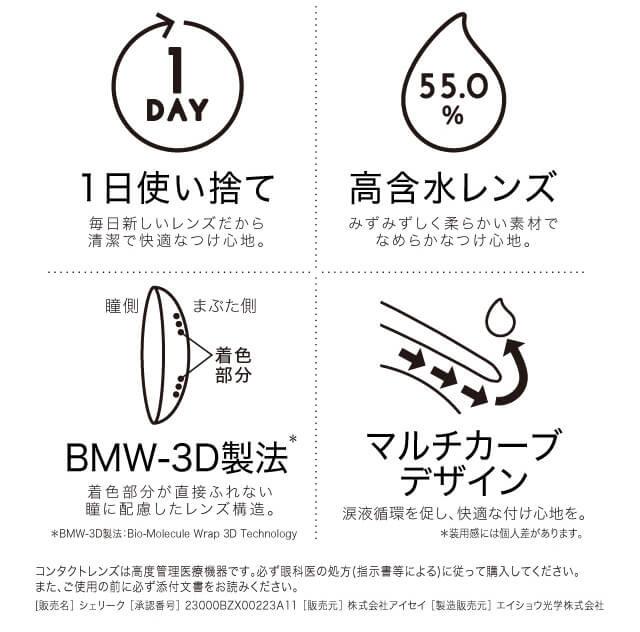 ねおイメージモデルカラコン SHERIQUE-シェリーク|1DAY 1日使い捨て 毎日新しいレンズだから清潔で快適なつけ心地。 55.0% 高含水レンズ みずみずしく柔らかい素材でなめらかなつけ心地。 瞳側 まぶた側 着色部分 BMW-3D製法 着色部分が直接ふれない瞳に配慮したレンズ構造。*BMW-3D製法:Bio-Molecule Wrap 3D Technology マルチカーブデザイン 涙液循環を促し、快適な付け心地を。*装用感には個人差があります。 コンタクトレンズは高度管理医療機器です。必ず眼科医の処方(指示書等による)に従って購入してください。また、ご使用の前に必ず添付文書をお読みください[販売名]シェリーク[承認番号]23000BZX00223A11[販売元]エイショウ光学株式会社