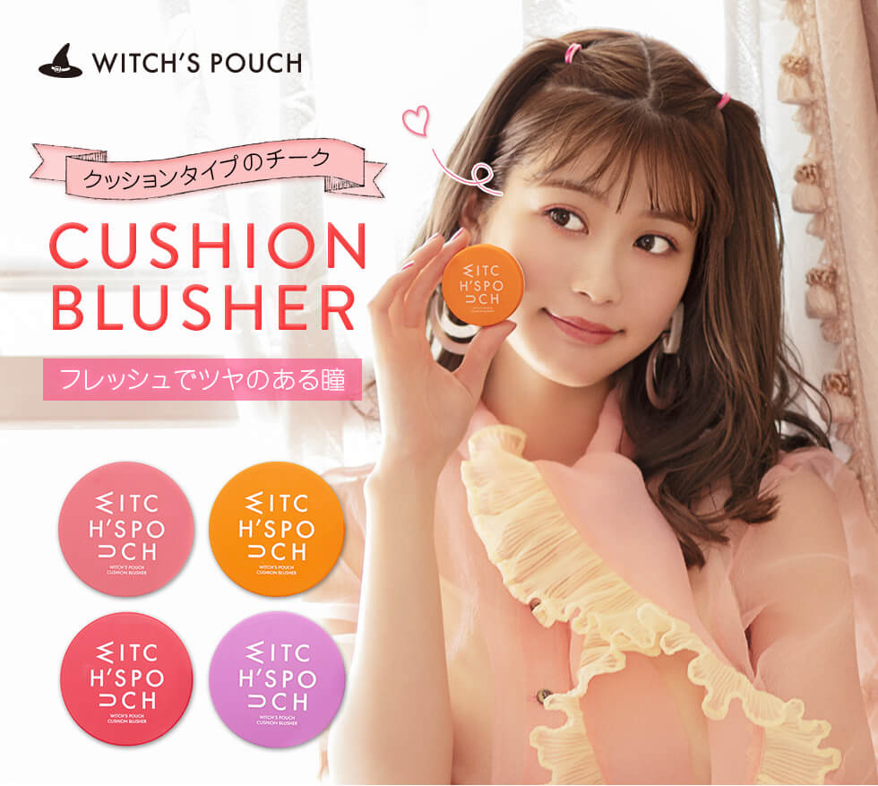 【Witch's Pouch/ウィッチズポーチ】クッションブラッシャー