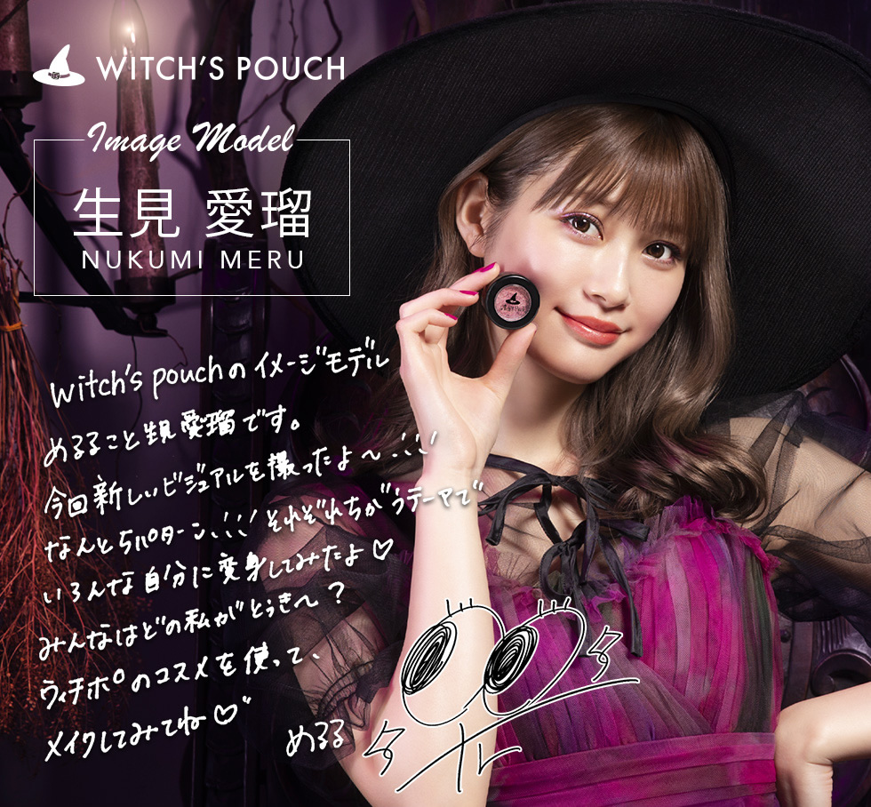 【Witch's Pouch/ウィッチズポーチ】