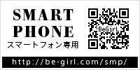 スマートフォンサイトのご案内 http://be-girl.com/